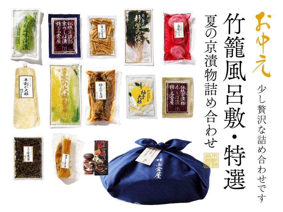 特選・夏の京漬物詰め合わせ【竹籠風呂敷包装】10,000円組