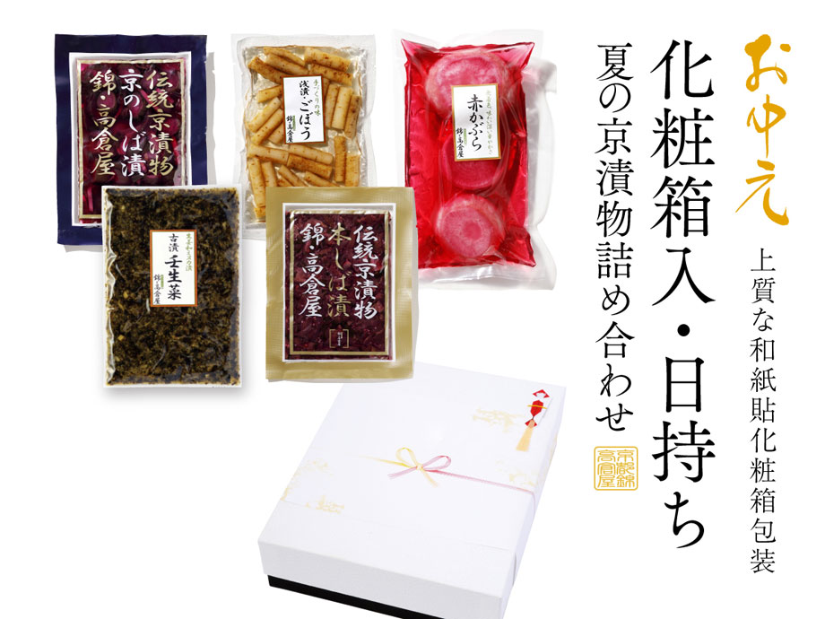 日持ちする夏の京漬物詰め合わせ【化粧箱包装】2,900円組