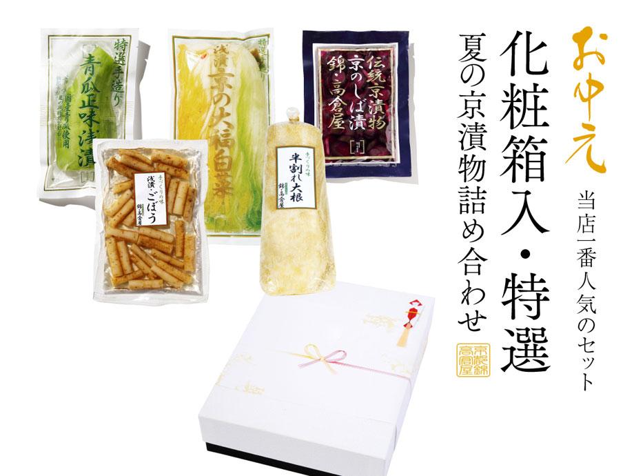 特選・夏の京漬物詰め合わせ【化粧箱包装】3,000円組