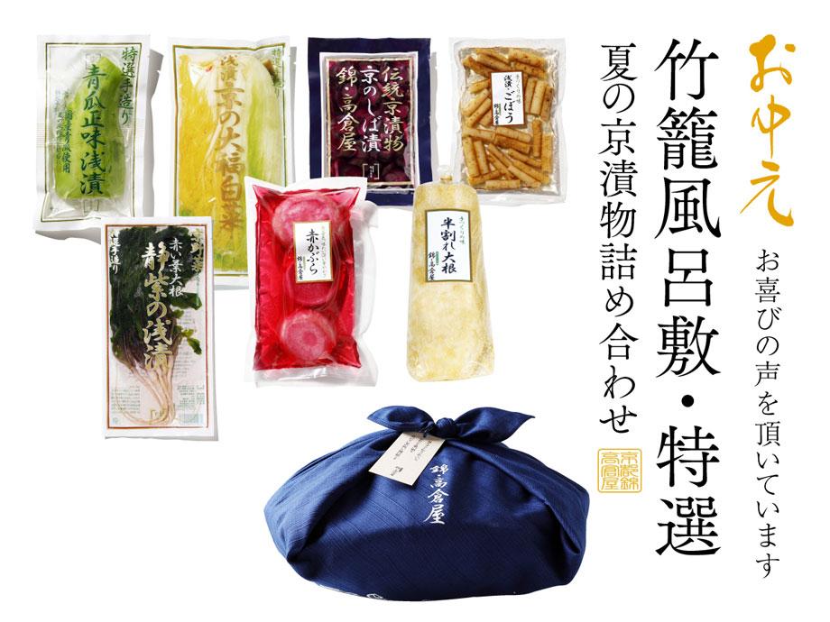 特選・夏の京漬物詰め合わせ【竹籠風呂敷包装】5,000円組